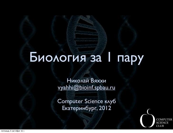 Биология за 1 пару                                  Николай Вяххи                               vyahhi@bioinf.spbau.ru    ...
