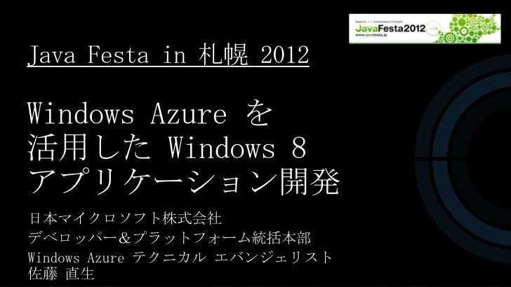 佐藤直生 (さとうなおき)Twitter @satonaokiFacebook satonaokihttp://satonaoki.wordpress.com/2010年、Windows Azureのエバンジェリストとして、マイクロソフトに参画...