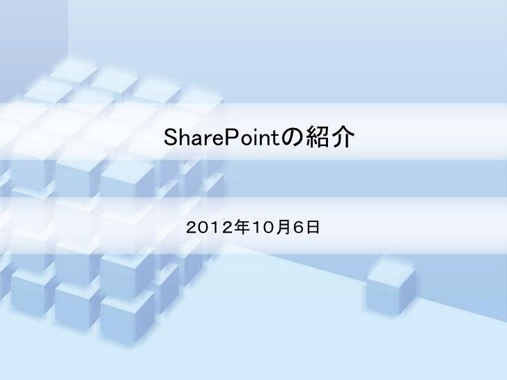 SharePointの紹介 2012年10月6日