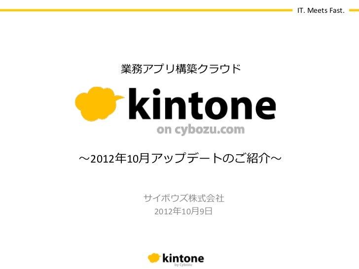20121009 cybozu.com kintone資料
