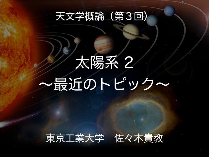 天文学概論(第3回)  太陽系 2∼最近のトピック∼東京工業大学佐々木貴教