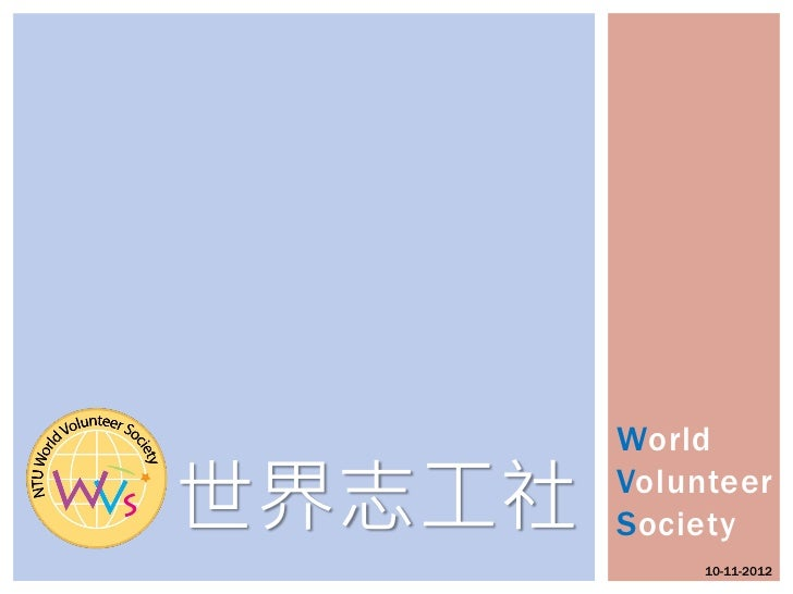 World世界志工社   Volunteer        Society             10-11-2012