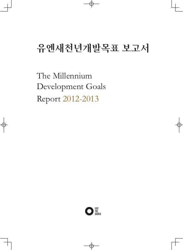 유엔새천년개발목표 보고서The MillenniumDevelopment GoalsReport 2012-2013