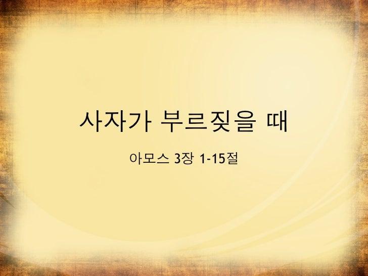 20121014 주일예배, 암3장, 사자가 부르짖을 때