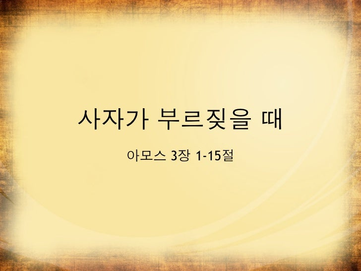 사자가 부르짖을 때  아모스 3장 1-15절