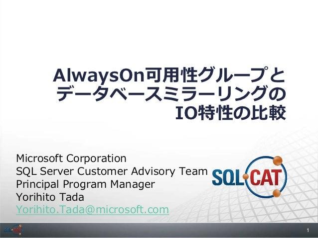 C12 AlwaysOn 可用性グループとデータベースミラーリングのIO特製の比較 by 多田典史