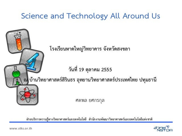 Science and Technology All Around Us