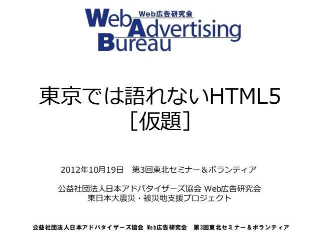 東京では語れないHTML5[仮題]