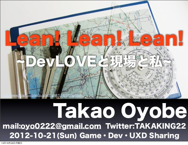 Lean! Lean! Lean!               DevLOVEと現場と私http://www.flickr.com/photos/johan_g/6871583599/lightbox/                      ...