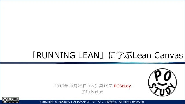 『「RUNNING LEAN」に学ぶLean Canvas』第18回 POStudy 〜プロダクトオーナーシップ勉強会〜