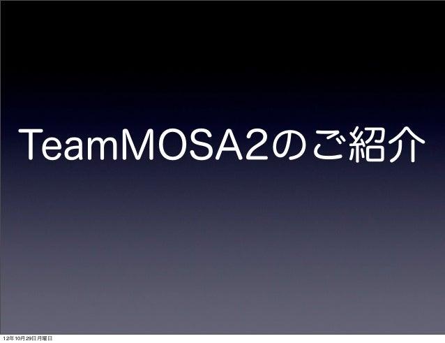TeamMOSA2のご紹介12年10月29日月曜日