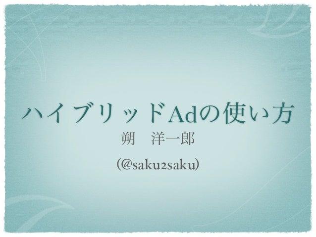 ハイブリッドAdの使い方    朔洋一郎    (@saku2saku)