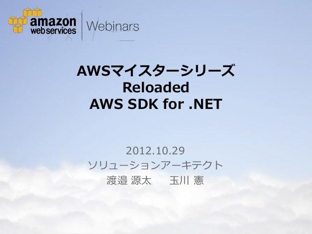 AWSマイスターシリーズ                                       Reloaded                                    AWS SDK for .NET           ...
