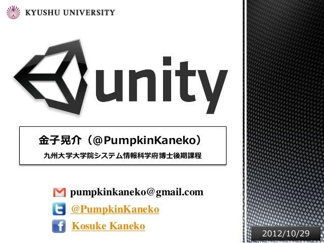 UnityLecture @Kyushu University