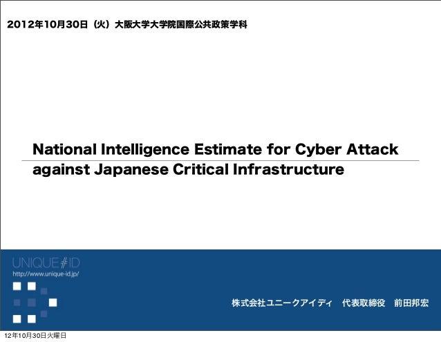 2012年10月30日(火)大阪大学大学院国際公共政策学科     National Intelligence Estimate for Cyber Attack     against Japanese Critical Infrastruc...