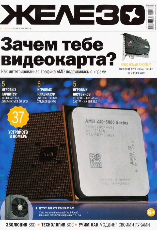 железо 2012 (№11 ноябрь)