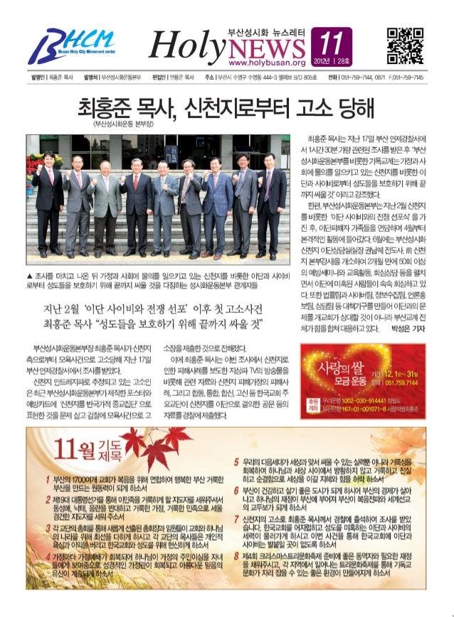 부산성시화 뉴스레터 11월호