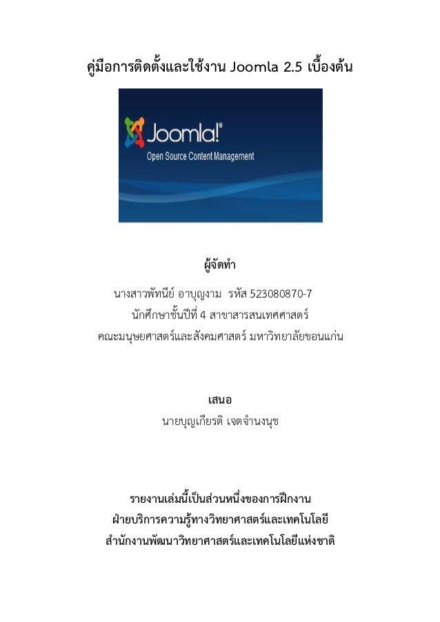 คูมือการติดตั้งและใชงาน Joomla 2.5 เบื้องตน                     ผูจัดทํา   นางสาวพัทนีย อาบุญงาม รหส 523080870-7     ...
