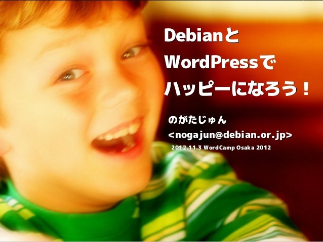 DebianとWordPressでハッピーになろう!