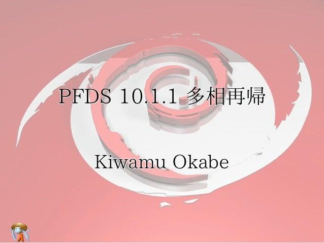 PFDS 10.1.1 多相再帰
