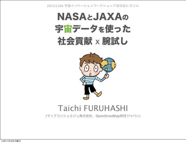 20121104 宇宙イノベーションワークショップ@渋谷ヒカリエ                 NASAとJAXAの                 宇宙データを使った                 社会貢献 x 腕試し          ...