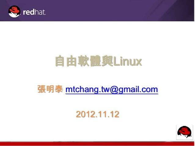 自由軟體與Linux張明泰 mtchang.tw@gmail.com       2012.11.12