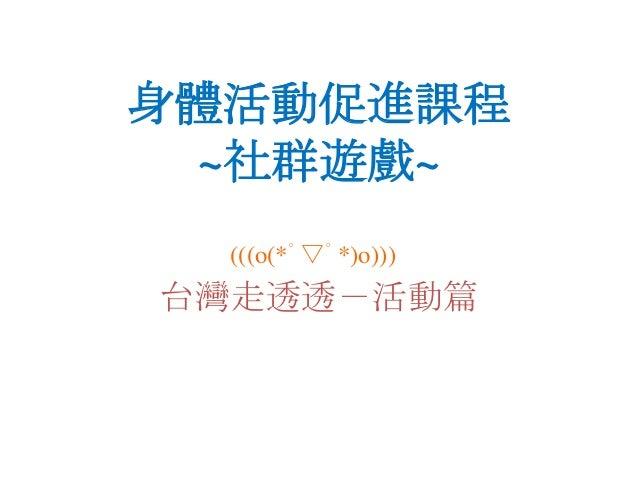身體活動促進課程 ~社群遊戲~  (((o(*゚▽゚*)o)))台灣走透透-活動篇