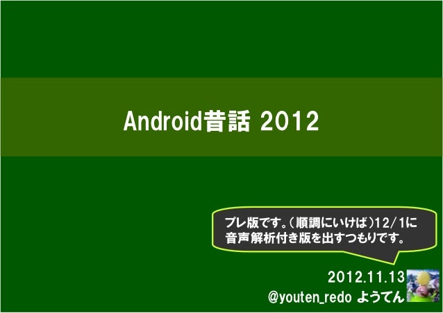 20121113 Android昔話2012