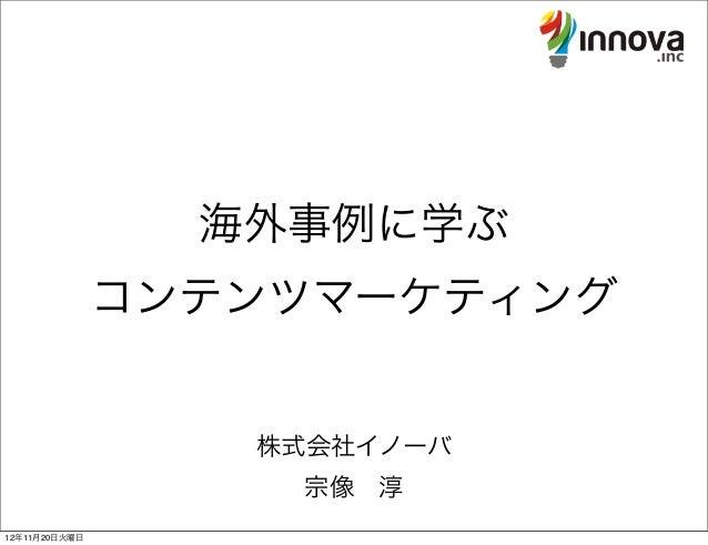 海外事例に学ぶ コンテンツマーケティング 株式会社イノーバ 宗像淳 12年11月20日火曜日