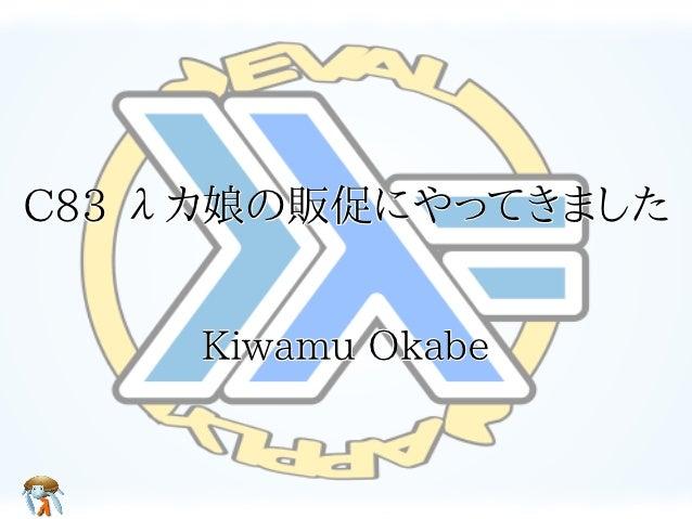 C83 λカ娘の販促にやってきました    Kiwamu Okabe