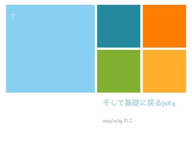 +         そして基礎に戻るjs#4        2012/11/19 れこ