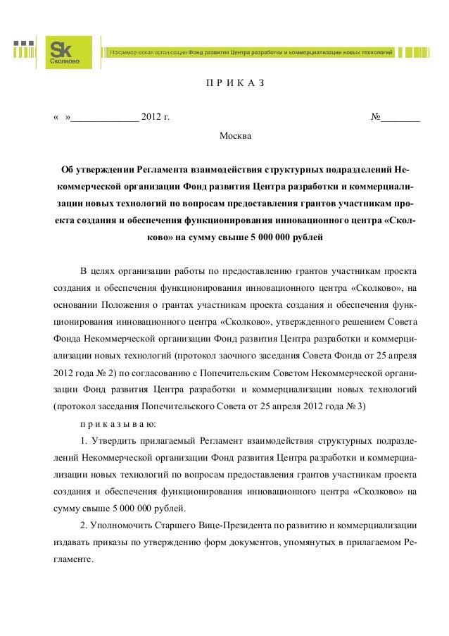 лист согласования регламента образец