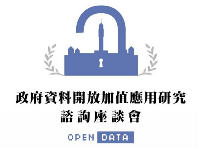 政府資料開放加值應用研究                 2012/11/23 prepared by charles chuang & vincex huang