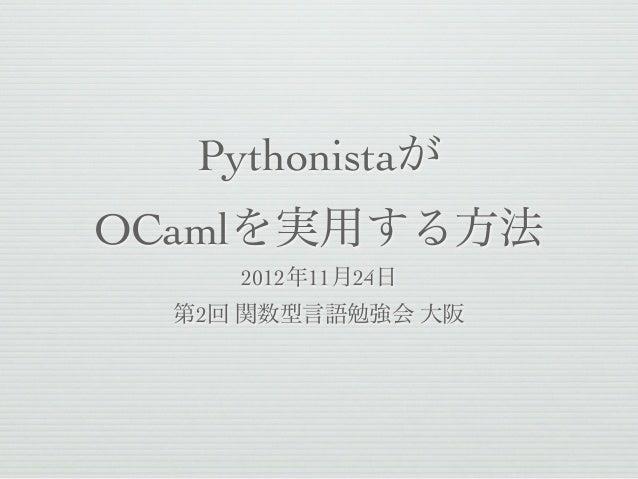 PythonistaがOCamlを実用する方法     2012年11月24日  第2回 関数型言語勉強会 大阪