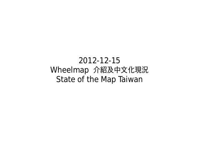 Wheelmap 及其中文化現況 @ State of the Map Taiwan 2012