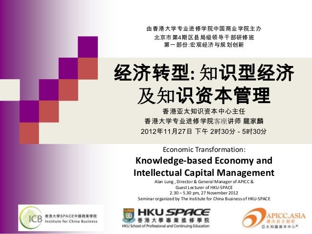 经济转型:知识型经济及知资本识管理(2012年11月27日)