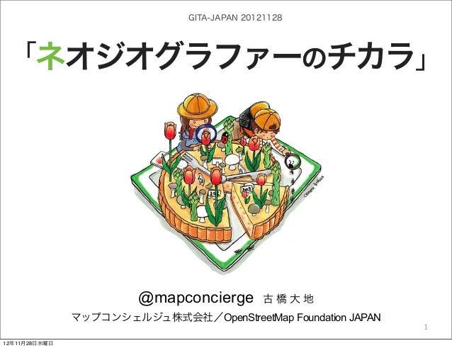 20121128 gita japan2013