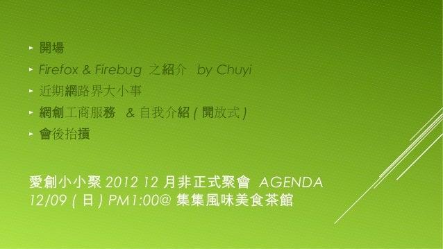 201212月愛創小小聚簡報