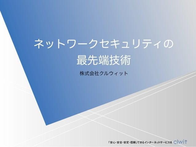 ネットワークセキュリティの    最先端技術    株式会社クルウィット         「安心・安全・安定・信頼」できるインターネットサービスを