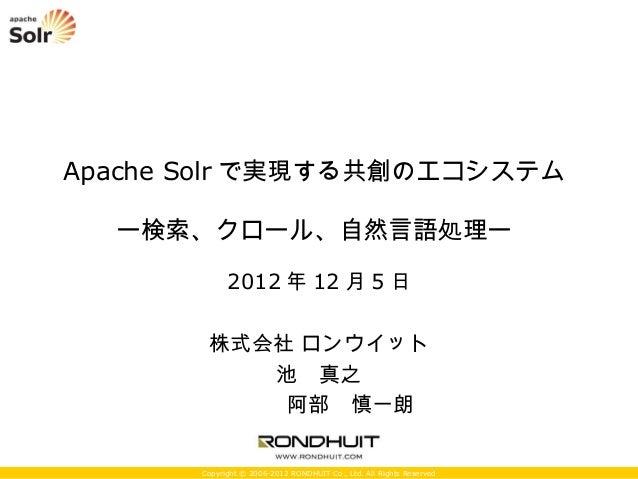 Apache Solrで実現する共創のエコ システム  ‒検索、クロール、自然言語処理‒