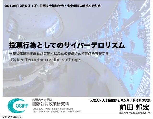 国際安全保障学会20121209配布用最終