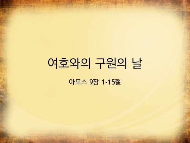 20121216 주일예배, 여호와의 구원의 날