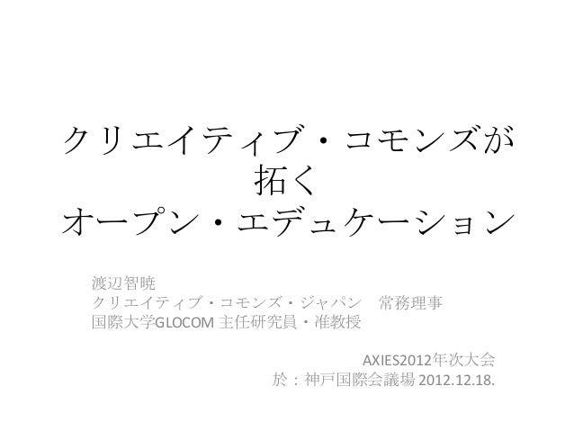 20121218 cc open_edu