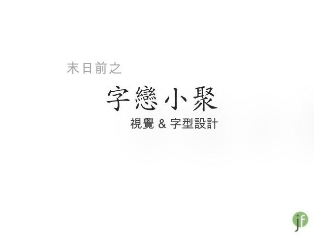 字型設計基礎 視覺均衡(字戀小聚-20121220)