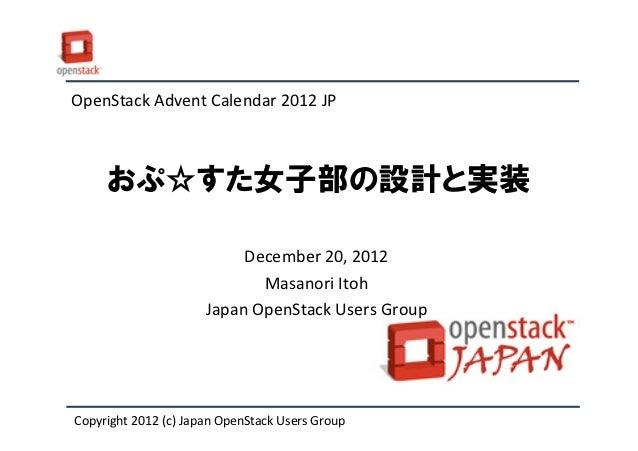 OpenStack Advent Calendar 2012 JP     おぷ☆すた女子部の設計と実装                           December 20, 2012                          ...