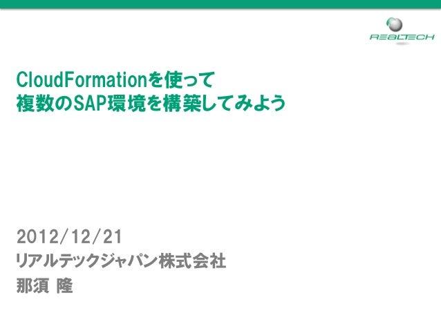 CloudFormationを使って複数のSAP環境を構築してみよう2012/12/21リアルテックジャパン株式会社那須 隆