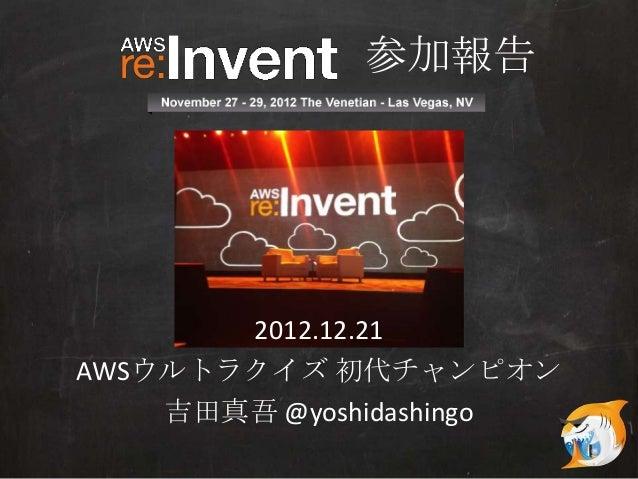 20121221 AWS re:Invent 凱旋報告