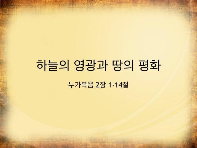 하늘의 영광과 땅의 평화   누가복음 2장 1-14절