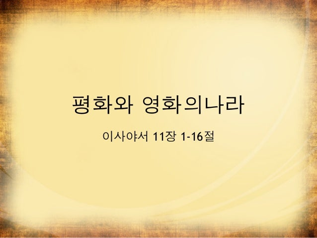 평화와 영화의나라 이사야서 11장 1-16절