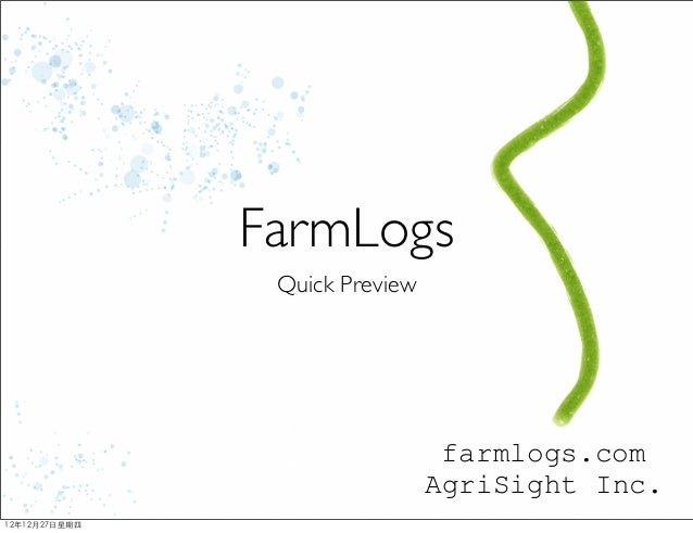 FarmLogs 農場管理軟體預覽